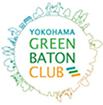 横浜グリーンバトン倶楽部